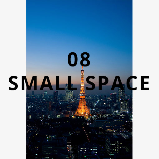 08.SMALL SPACE~小空間にも楽しいアクセントを~